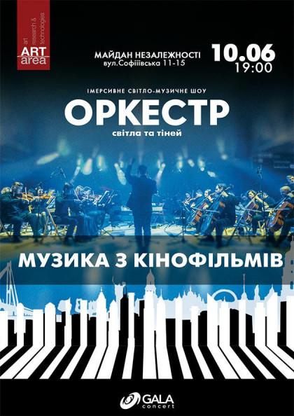 Оркестрове шоу Cinematic Symphony – саундтреки з відео-артом у просторі ARTAREA