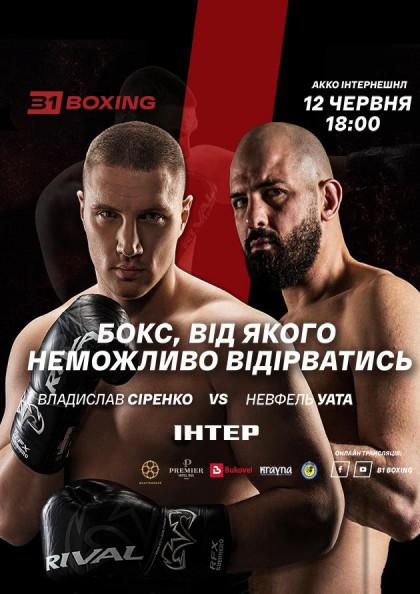 Вечер бокса от B1 Boxing