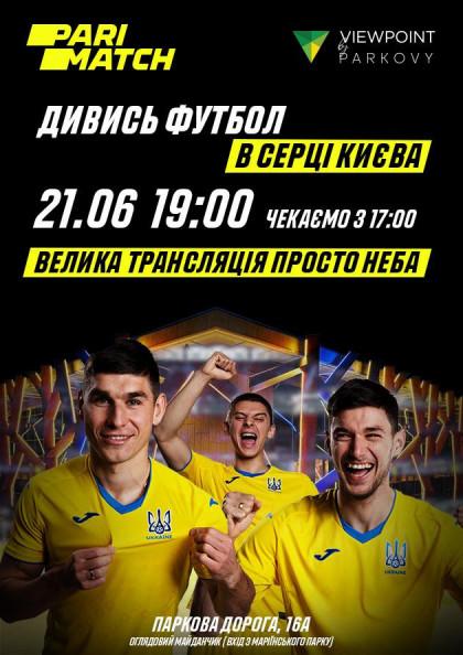 Смотри футбол в центре Киева: Украина - Австрия