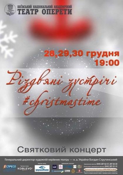 """Святковий концерт """"Різдвяні зустрічі"""""""