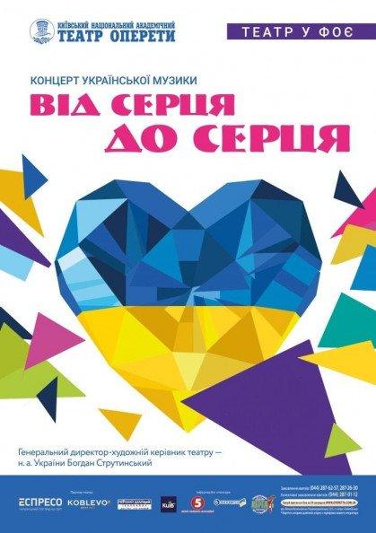 """Концерт української музики """"Від серця до серця"""""""