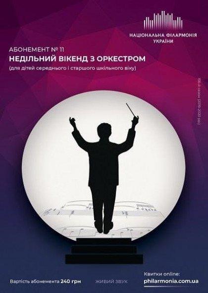 Абонемент № 11 «Воскресный уикенд с Оркестром»