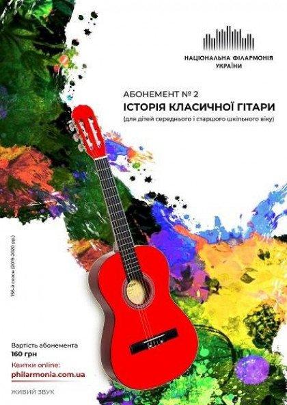 """Абонемент №2 """"История классической гитары.Портреты композиторов"""""""