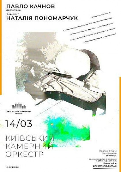 Абонемент №7: ПАВЛО КАЧНОВ  Київський камерний оркестр