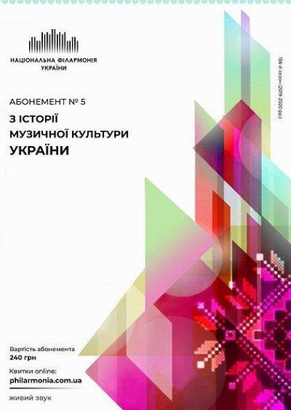 """Абонемент №5: """"Украинский Моцарт"""" - Максим Березовский"""