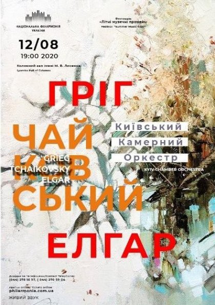 ГРІГ,ЧАЙКОВСЬКИЙ,ЕЛГАР. Київський камерний оркестр
