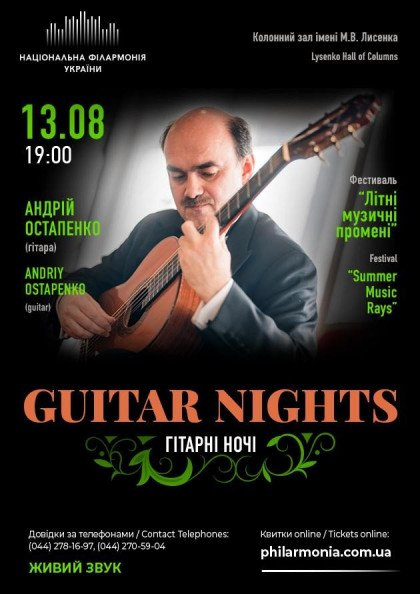 """GUITAR NIGHTS"" АНДРІЙ ОСТАПЕНКО (гітара)"