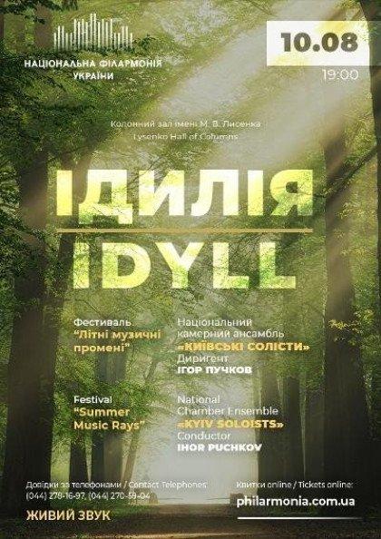 """Ансамбль""""Київські солісти""""-""""ІДИЛІЯ"""""""