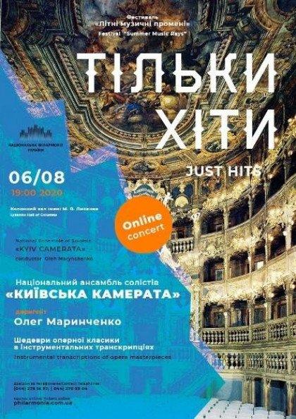 Live online concert / «Только хиты». Ансамбль «Киевская камерата».