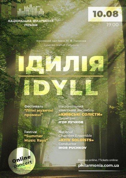 Live online concert / Ансамбль «Киевские солисты». «Идиллия»