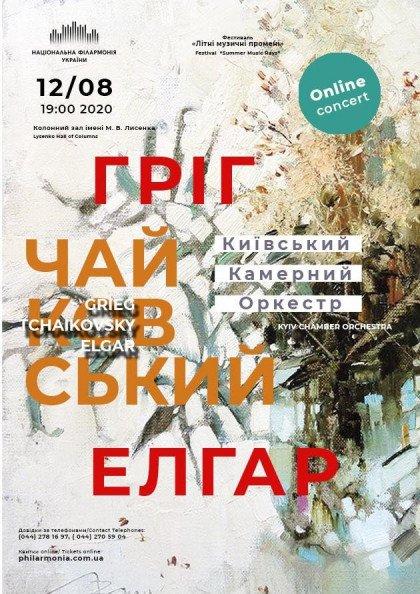 Live online concert / Київський камерний оркестр