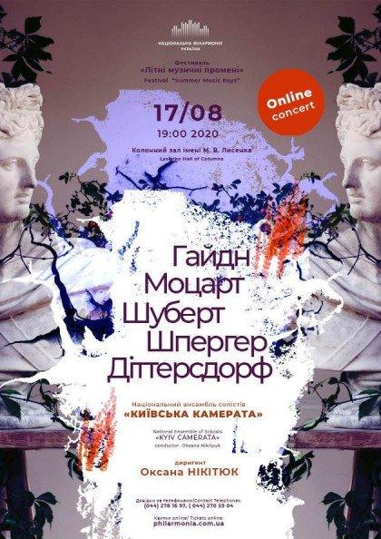 Live online concert / Ансамбль «Киевская камерата»