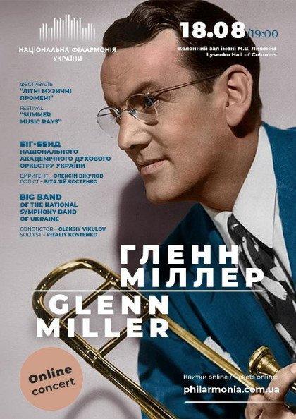 Live online concert / Гленн Міллер. Біг-бенд духового оркестру