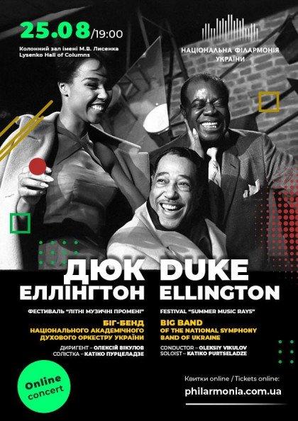 Live online concert / Дюк Еллінгтон. Біг-бенд духового оркестру