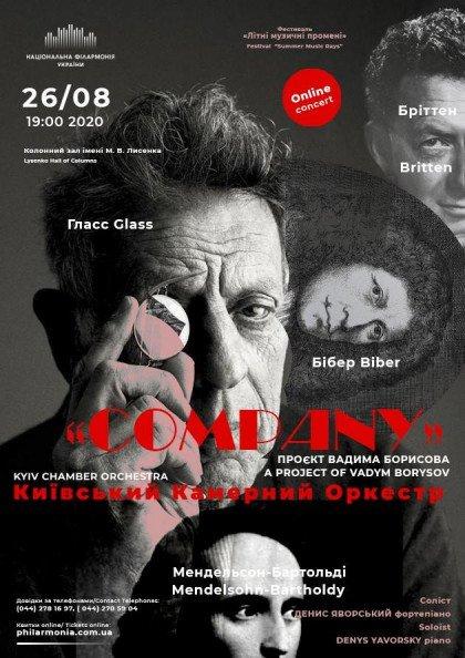 """Live online concert / Киевский камерный оркестр. """"Сompany"""""""