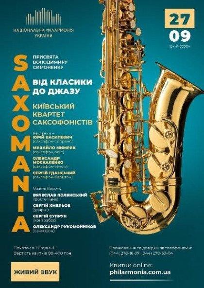 """""""САКСОМАНІЯ""""  Від класики до джазу"""