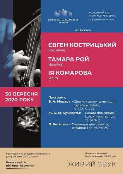 МОЦАРТ, БЕТХОВЕН. Камерна музика
