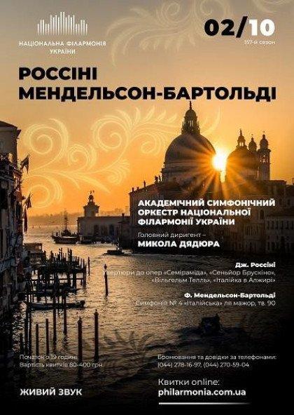 Мендельсон,Россіні. Симфонічний оркестр НФУ