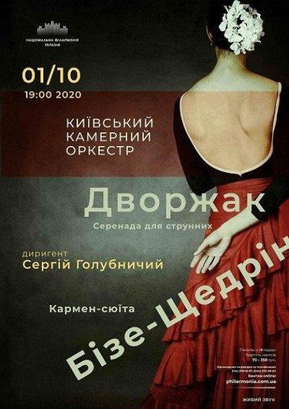 ДВОРЖАК, БІЗЕ-ЩЕДРІН, Київський камерний оркестр