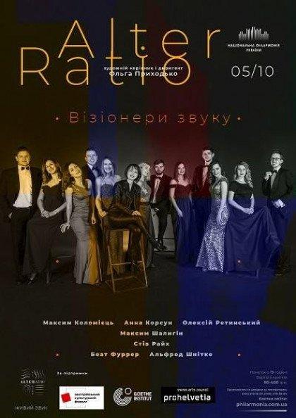«ВІЗІОНЕРИ ЗВУКУ» Ансамбль «Alter Ratio»