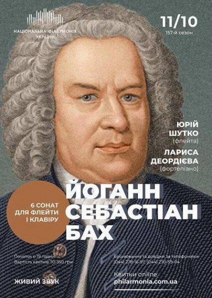 Й.С.БАХ.  6 сонат для флейти і клавіру. Ю.ШУТКО, Л.ДЕОРДІЄВА