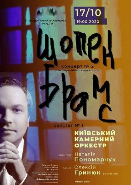 Шопен, Брамс, Київський камерний оркестр, Олексій Гринюк (фортепіано)
