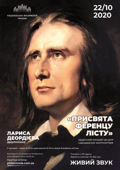 «ПРИСВЯТА ФЕРЕНЦУ ЛІСТУ». Лариса Деордієва (фортепіано)