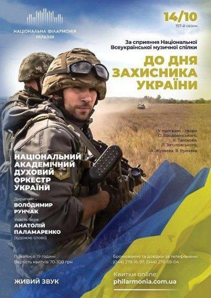 До Дня захисника України. Нац.духовий оркестр України