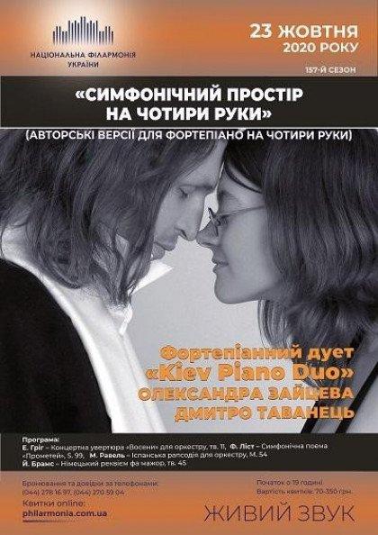 Дует «Kiev Piano Duo»