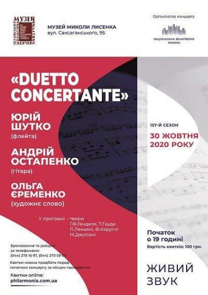 "(Музей М.Лисенка) ""Duetto concertante"".Ю.Шутко(флейта),А.Остапенко(гітара)"