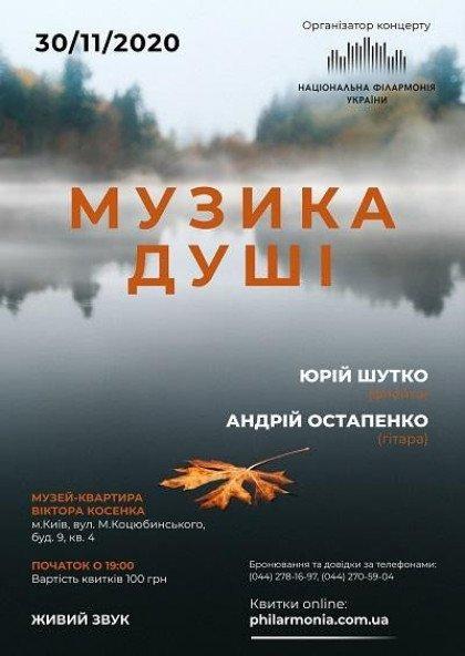 "(Музей В.Косенка) Ю.Шутко (флейта), А.Остапенко (гітара) ""Музика душі"""