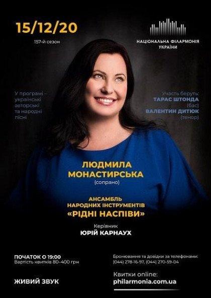 Людмила Монастирська,Тарас Штонда