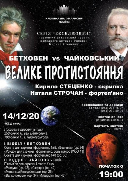 «Бетховен і Чайковський – велике протистояння»