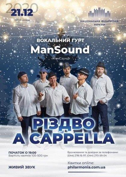 Рождество a cappella. Вокальная группа «ManSound» ( «МенСаунд»)