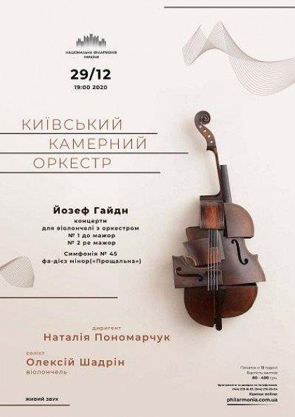 Й. Гайдн – Симфонія № 45 («Прощальна»)