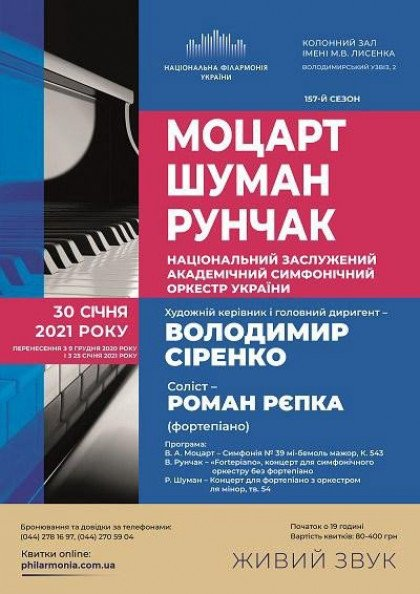 Моцарт, Шуман, Рунчак. Нац.симф.оркестр України