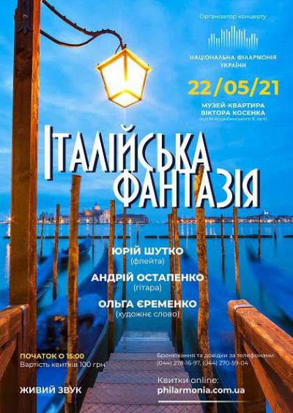 """(Музей В.Косенка) Ю.Шутко (флейта), А.Остапенко (гітара) """"Італійська фантазія"""""""