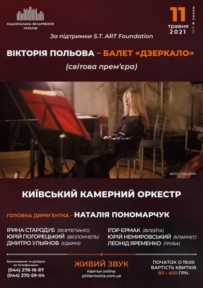 В.ПОЛЬОВА – МУЗИКА ДО БАЛЕТУ «ДЗЕРКАЛО». Київський камерний оркестр