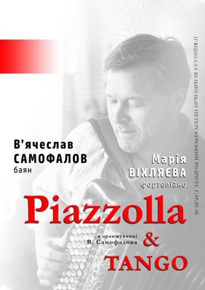 """(Tauvers Gallery) В.САМОФАЛОВ (баян), М.ВІХЛЯЄВА (фортепіано) """"П'яццолла і танго"""""""