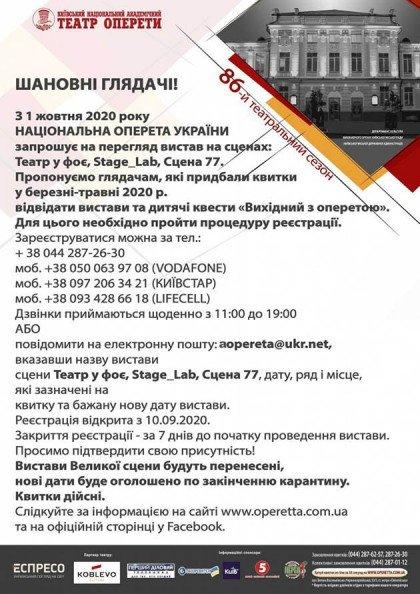 Київський національний академічний театр оперети
