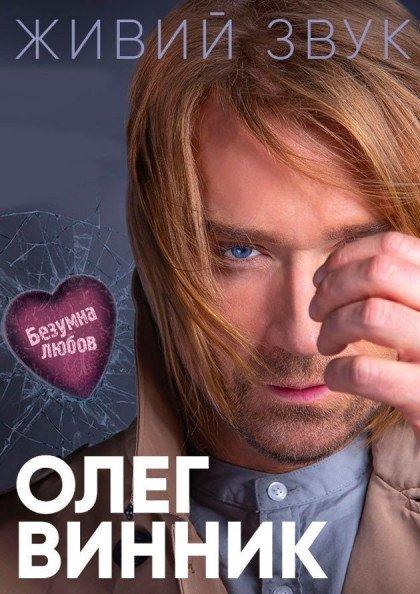 Олег Винник - Европейский тур