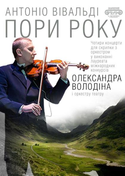 А.Вівальді «Пори року» концерт О.Володіна