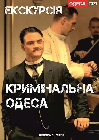 """Экскурсия """"Криминальная Одесса"""""""