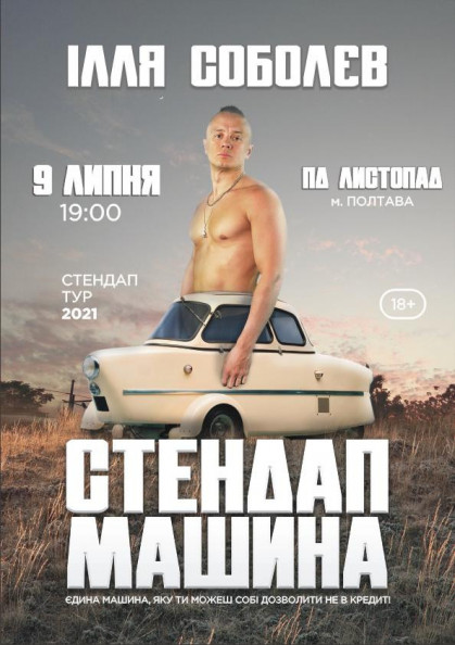 Ілля Соболєв СТЕНДАП-МАШИНА тур 2021 (Полтава)