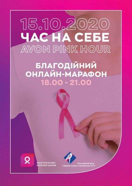 Благодійний онлайн-марафон. AVON Pink Hour. Час на себе