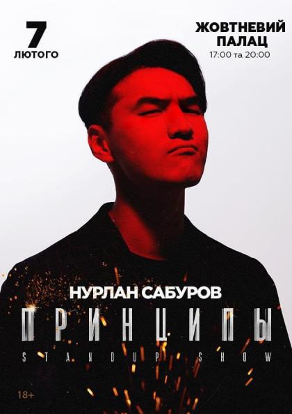 Нурлан Сабуров Standup Шоу «Принципи»