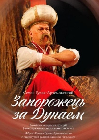 Запорожець за Дунаєм