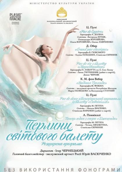 Перлини світового балету