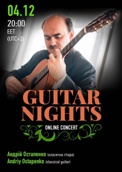 Guitar Nights/ Online Concert