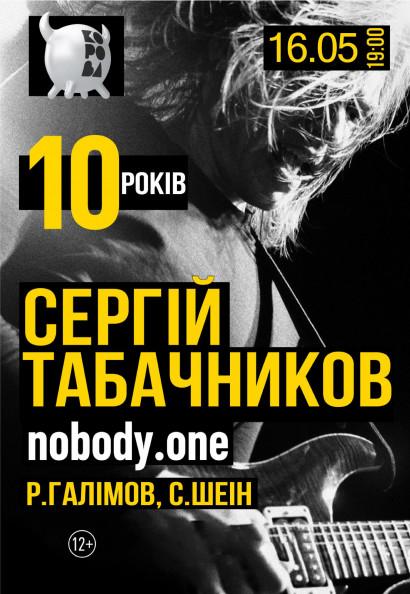 nobody.one (Сергей Табачников)